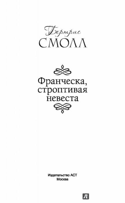 ФРАНЧЕСКА СТРОПТИВАЯ НЕВЕСТА ПОЛНАЯ ВЕРСИЯ СКАЧАТЬ БЕСПЛАТНО