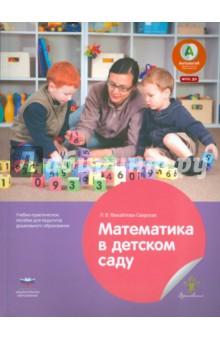Математика в детском саду. Учебно-практическое пособие для педагогов ДО. ФГОС ДО математика для малышей я считаю до 100