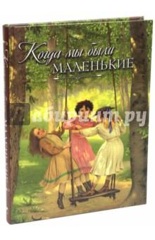 Когда мы были маленькие. Рассказы и сказки русских писателей