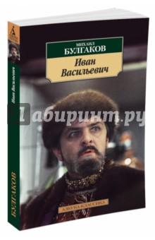 Иван Васильевич. Рассказы, пьесы