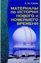 Материалы по истории Нового и Новейшего времени: Справочное пособие
