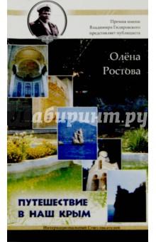 Путешествие в наш Крым! Публицистика