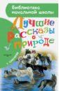 Лучшие рассказы о природе, Снегирев Геннадий Яковлевич