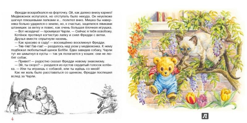Иллюстрация 1 из 41 для Мишка Фредди - Одри Таррант | Лабиринт - книги. Источник: Лабиринт