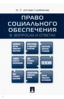 Право социального обеспечения в вопросах и ответах. Учебное пособие учебники проспект международное публичное право в вопросах и ответах уч пос