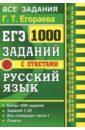 Обложка ЕГЭ Русский язык 1000 заданий части 1
