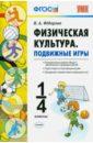 Обложка УМК Физическая культура. Подвижные игры 1-4кл