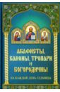 Акафисты каноны, тропари и богородичны на каждый день седмицы