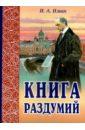 Книга раздумий, Ильин Иван Александрович