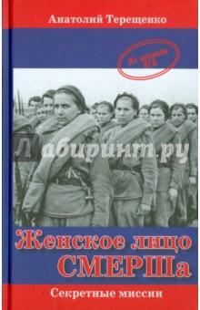 Женское лицо СМЕРШа книги эксмо волкодавы смерша тихая война