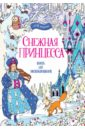 Снежная принцесса. Книга для раскрашивания,