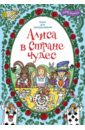Алиса в стране чудес. Книга для раскрашивания,