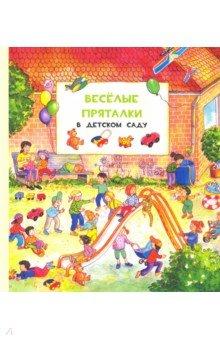 Весёлые пряталки в детском саду. Весёлые пряталки за городом (виммельбух) консультирование родителей в детском саду