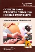 Сестринская помощь при патологии системы крови с основами трансфузиологии. Учебник