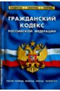 Гражданский кодекс Российской Федерации по состоянию на 1 октября 2015 года. Части 1-4 цена и фото