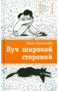 Колпакова Ольга Валерьевна Луч широкой стороной