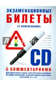 Экзаменационные билеты категории C и D с комментариями плакаты и макеты по правилам дорожного движения где купить в спб