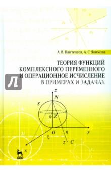 Теория функций комплексного переменного и операционное исчисление в примерах и задачах. Уч. пособие
