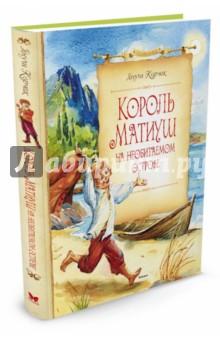 Король Матиуш на необитаемом острове стоимость