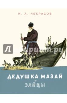 Некрасов Николай Алексеевич » Дедушка Мазай и зайцы
