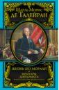 Де Талейран Шарль Морис Жизнь без морали. Мемуары дипломата недорого