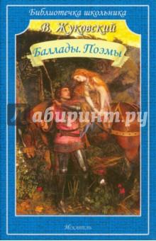 Жуковский Василий Андреевич » Баллады. Поэмы