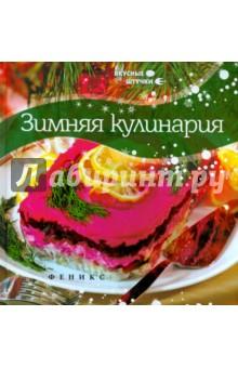 Зимняя кулинария книги эксмо все блюда для поста