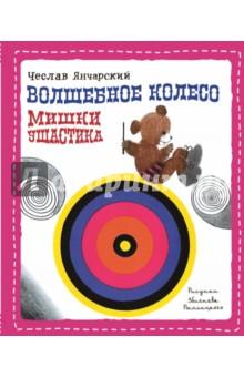 Волшебное колесо Мишки Ушастика фото
