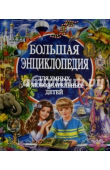Большая энциклопедия для умных и любознательных детей махаон книга большая энциклопедия для любознательных