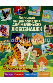книги владис динозавры любимая детская энциклопедия Большая энциклопедия для  маленьких любознашек