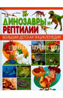книги владис динозавры любимая детская энциклопедия Динозавры и Рептилии