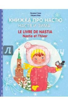 Купить Книжка про Настю. Настя и зима, Особая книга, Знакомство с иностранным языком