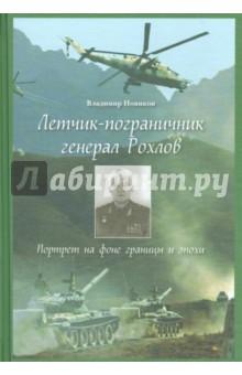 Летчик-пограничник генерал Рохлов. Портрет на фоне границы и эпохи