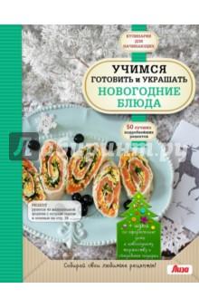 Учимся готовить и украшать новогодние блюда книги эксмо все блюда для поста