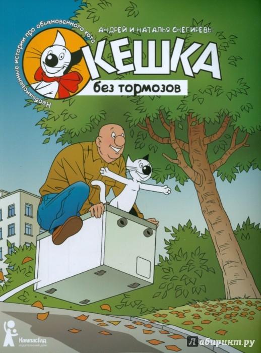 Иллюстрация 1 из 24 для Кешка без тормозов - Снегирев, Снегирева | Лабиринт - книги. Источник: Лабиринт