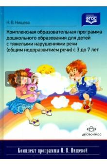 Комплексная образовательная программа дошкольного образования для детей с тяжелыми нарушениями речи комплексная образовательная программа дошкольного образования для детей с тяжелыми нарушениями речи