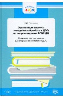 Организация системы методической работы в ДОО по сопровождению ФГОС ДО. Практические разработки