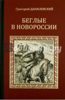 Беглые в Новороссии объявления в орле пчеломатку 2011г