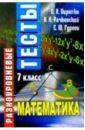 Пирютко Ольга Разноуровневые тесты. Математика. 7 класс: Справочное пособие