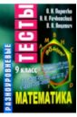 Пирютко Ольга Разноуровневые тесты. Математика. 9 класс: Справочное пособие