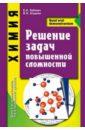 Химия. Решение задач повышенной сложности: Справочное пособие