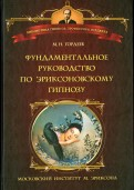 Михаил Гордеев: Фундаментальное руководство по эриксоновскому гипнозу