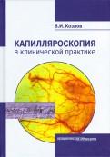 Капилляроскопия в клинической практике. Монография
