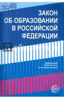 Закон «Об образовании в РФ» от 29.12.2012 г. № 273-Ф в последней редакции
