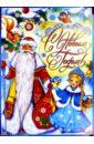 Гирлянда с плакатом А3 С Новым годом!, вертикальная (ГМ-8926)