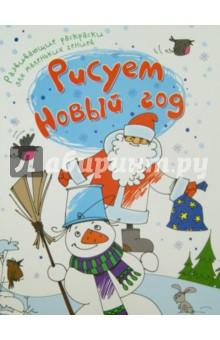 Купить Рисуем Новый год, Рипол-Классик, Раскраски с играми и заданиями