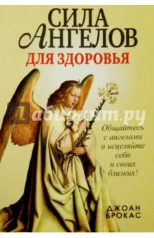 Сила ангелов для здоровья и с нашествие ангелов книга 1 последние дни