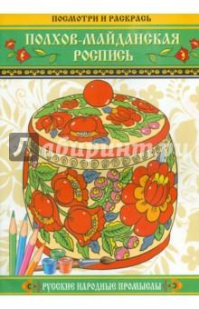 Полхов-майданская роспись