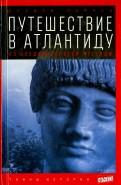 Еремей Парнов: Путешествие в Атлантиду. По следам золотой легенды