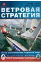 Ветровая стратегия, Хоутон Дэвид,Кэмпбелл Фиона